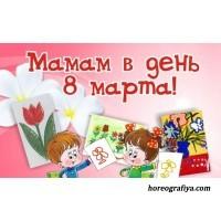 "Сценарий 8 марта ""Весенний конкурс красоты"""