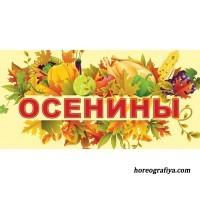 Осенины на Руси.
