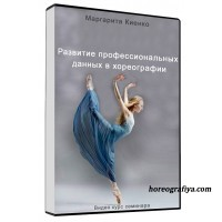 Развитие профессиональных данных в хореографии.