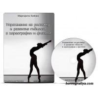 Упражнения на растяжку и развитие гибкости в хореографии и фитнесе.