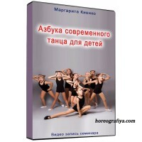 Азбука современного танца для детей.