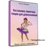 Постановка сюжетных танцев для дошкольников.