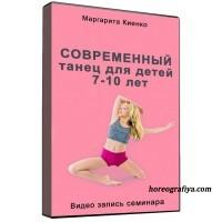 Современный танец для детей 7-10 лет.