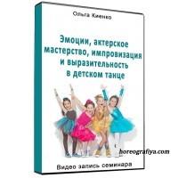 Эмоции, актерское мастерство, импровизация и выразительность в детском танце.