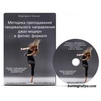 Методика преподавания танцевального направления джаз-модерн в фитнес формате.
