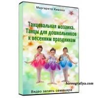 Танцевальная мозаика. Танцы для дошкольников к весенним праздникам.