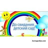 """Сценарий """"Выпуск в школу"""""""