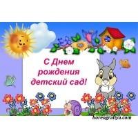 """Сценарий концерта """"С днем рождения детский сад"""""""