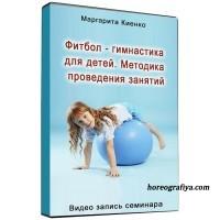 Фитбол - гимнастика для детей. Методика проведения занятий.