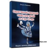 Характерный народный танец для детей от 5 до 10 лет.