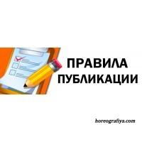 Публикация материала на сайте