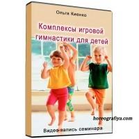 Комплексы игровой гимнастики для детей.