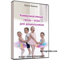Коммуникативные танцы - игры для дошкольников. Часть 1