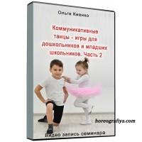 Коммуникативные танцы - игры для дошкольников и младших школьников. Часть 2