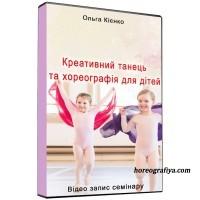 Креативний танець та хореографія для дітей.