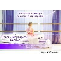 Семинары для педагогов по  детской хореографии в г. Москва