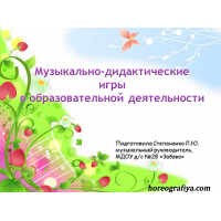 """Презентация """"Музыкально-дидактические игры в образовательной деятельности"""""""