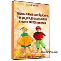 Танцевальный калейдоскоп. Танцы для дошкольников к осенним праздникам.