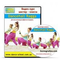 Видео курс мастер - класса DANCEHALL RAGGA.