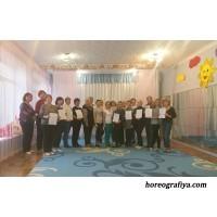 Увлекательный, творческий семинар для педагогов по детской хореографии.