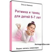 Ритмика и танец для детей 6-7 лет.