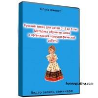 Русский танец для детей от 3 до 8 лет. Методика обучения детей и организация хореографической работы.