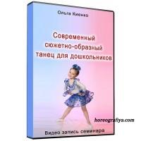 Современный сюжетно-образный танец для дошкольников.