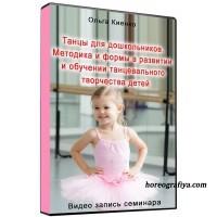 Танцы для дошкольников. Методика, формы и методы в развитии и обучении танцевального творчества детей.