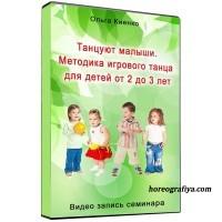 Танцуют малыши. Методика игрового танца для детей от 2 до 3 лет.