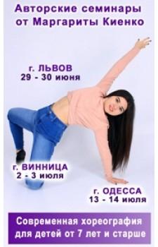 Совр хореография