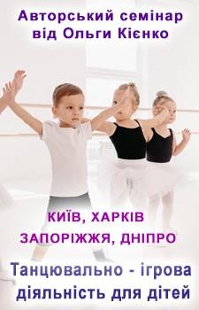 танц игры
