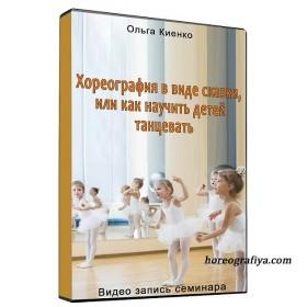 Хореография в виде сказки или как научить детей танцевать