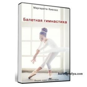 Балетная гимнастика.