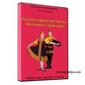 Русский народный танец. Методика и практика.