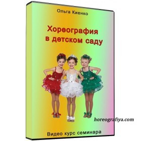 Хореография в детском саду.