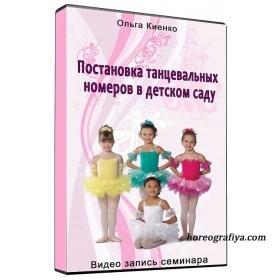 Постановка танцевальных номеров в детском саду.