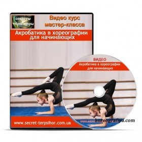 Акробатика в хореографии для начинающих.