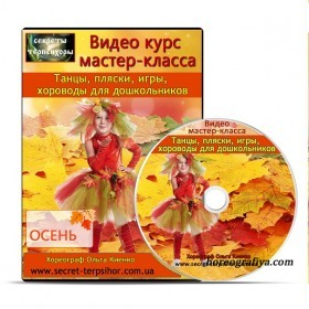 Танцы, пляски, игры, хороводы для дошкольников. Осенняя тематика.