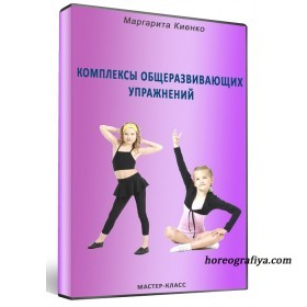 Комплексы общеразвивающих упражнений.