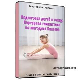 Подготовка детей к танцу. Партерная гимнастика по методике Князева