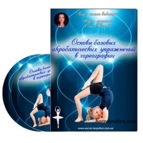 Основы базовых акробатических и полуакробатических упражнений в хореографии.