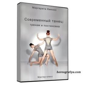 Современный танец: тренаж и постановка.