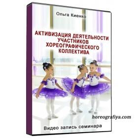 Активизация деятельности участников хореографического коллектива.