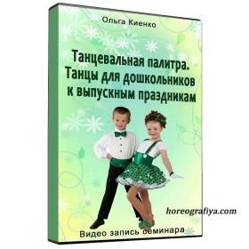 Танцевальная палитра. Танцы для дошкольников к выпускным праздникам.