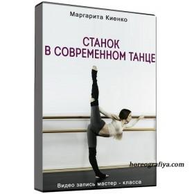 Станок в современном танце.