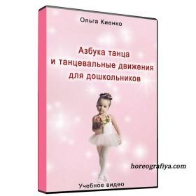 Азбука танца и танцевальные движения для дошкольников.