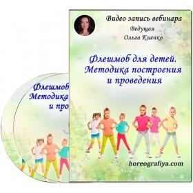 Флешмоб для детей. Методика построения и проведения