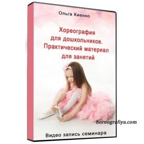 Хореография для дошкольников. Практический материал для занятий.