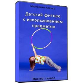 Детский фитнес с использованием предметов