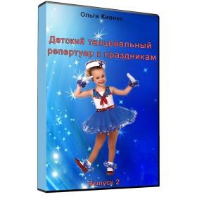 Детский танцевальный репертуар к праздникам. Выпуск 2